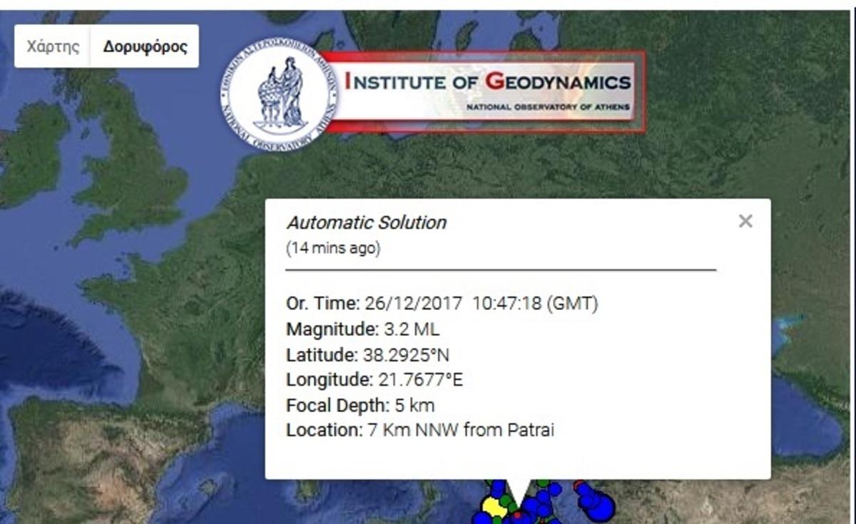 Σεισμός 3,2 Ρίχτερ στην Πάτρα | Newsit.gr