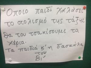 Ντροπή και οργή! Το σημείωμα από δασκάλα δημοτικού που απειλεί τους μαθητές της!
