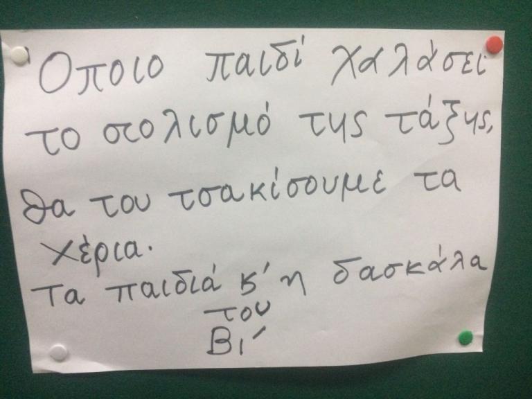 Ντροπή και οργή! Το σημείωμα από δασκάλα δημοτικού που απειλεί τους μαθητές της! | Newsit.gr