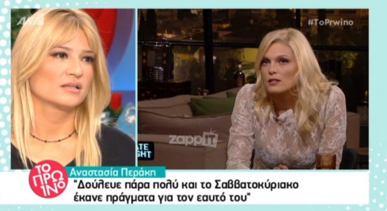Φαίη Σκορδά: «Ακούγονται διάφορα για την Αναστασία Περράκη και τον Μιχάλη Μουρούτσο…» | Newsit.gr