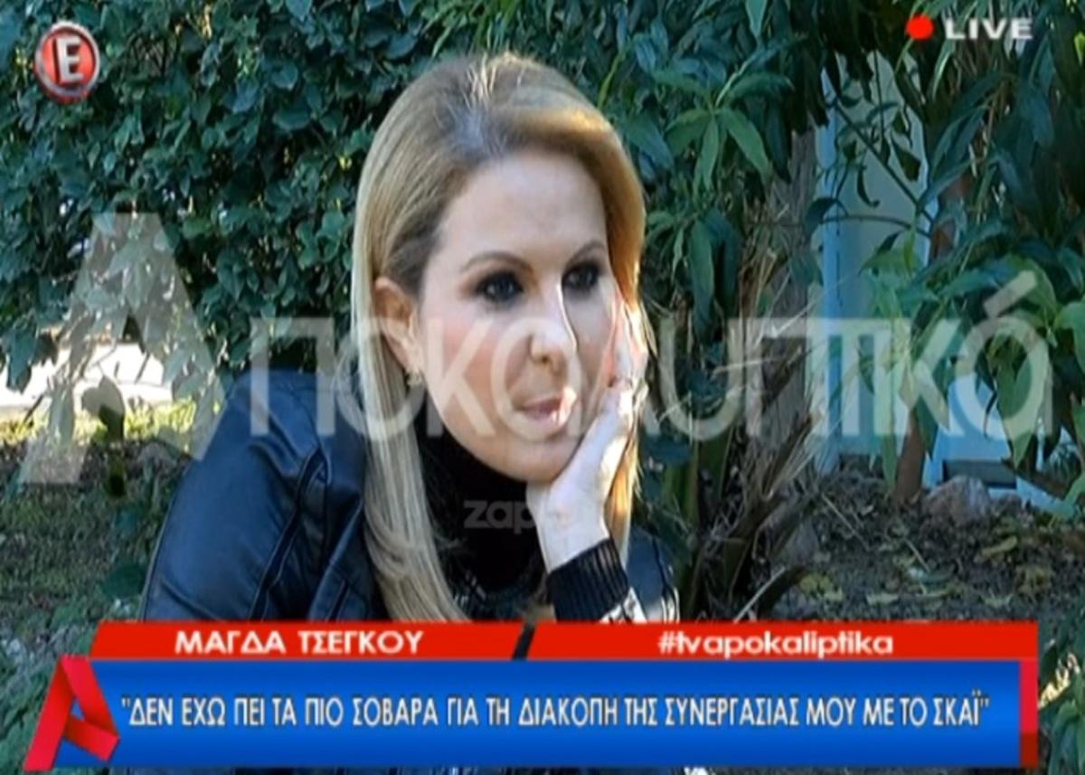 Μάγδα Τσέγκου: «Την ημέρα που με απέλυσαν από τον ΣΚΑΙ, ο Γιώργος Αυτιάς…» | Newsit.gr