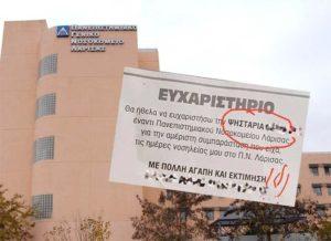 Θεούλης! Απίστευτο ευχαριστήριο από ασθενή του Νοσοκομείου Λάρισας [pic]