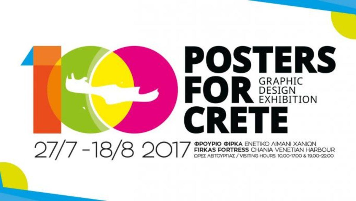Μια αφίσα για την Κρήτη