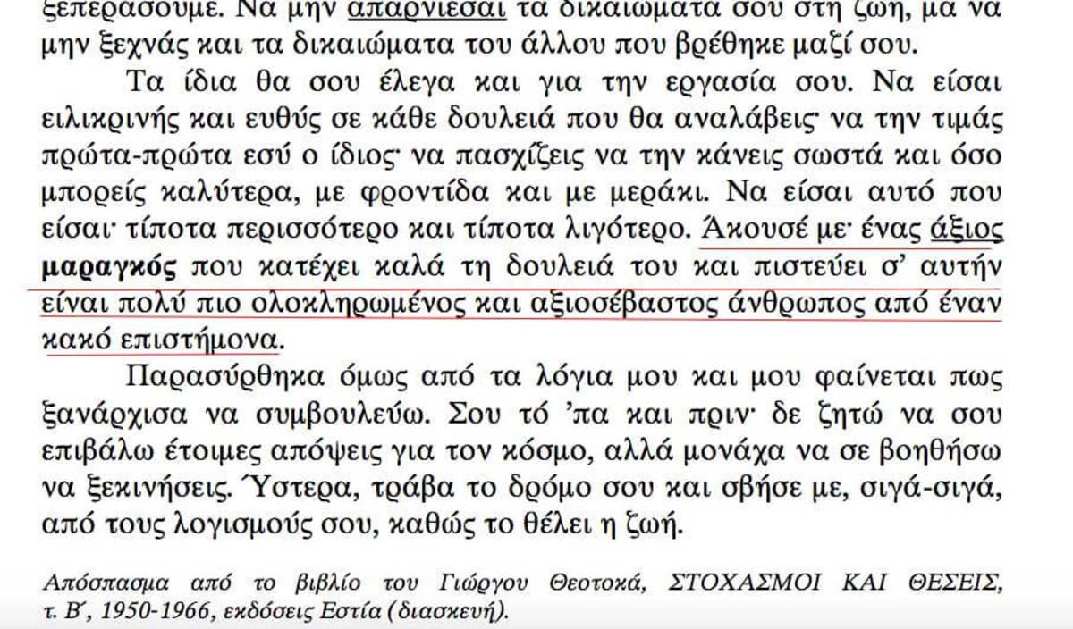 Πανελλήνιες: Η απάντηση του υπουργείου Παιδείας για την αλλοίωση του κειμένου της Έκθεσης
