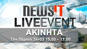 Δείτε το NewsIt live event για την αγορά ακινήτων