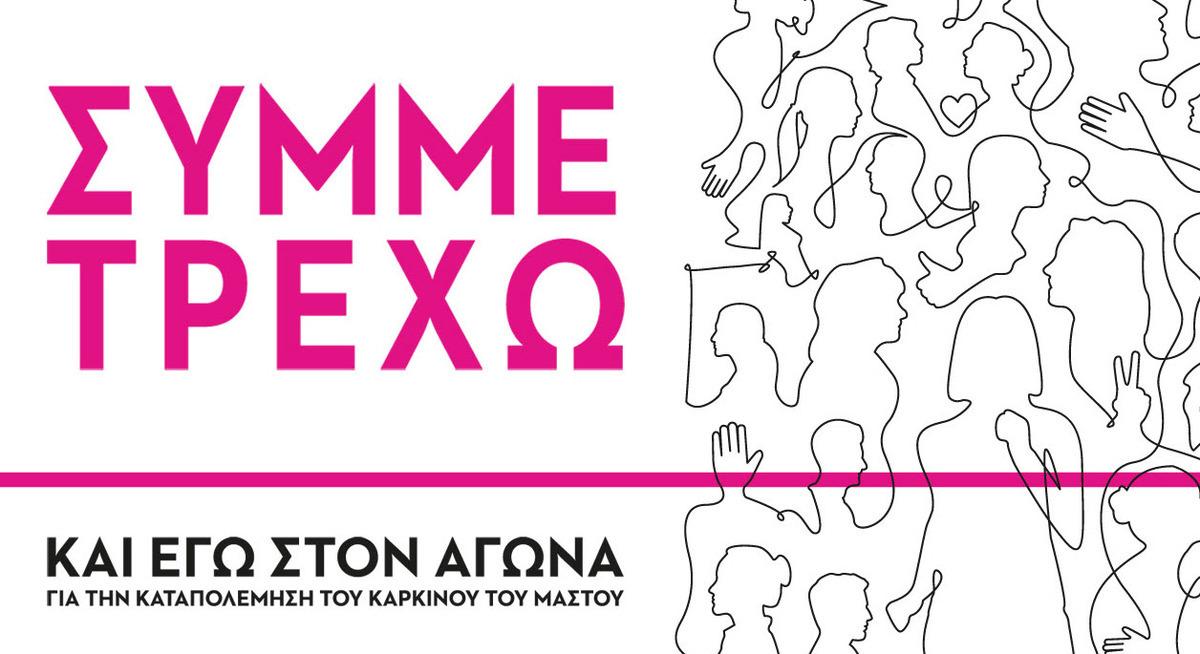 Συμμετρέχουμε στον αγώνα ενάντια στον καρκίνο του μαστού! | Newsit.gr