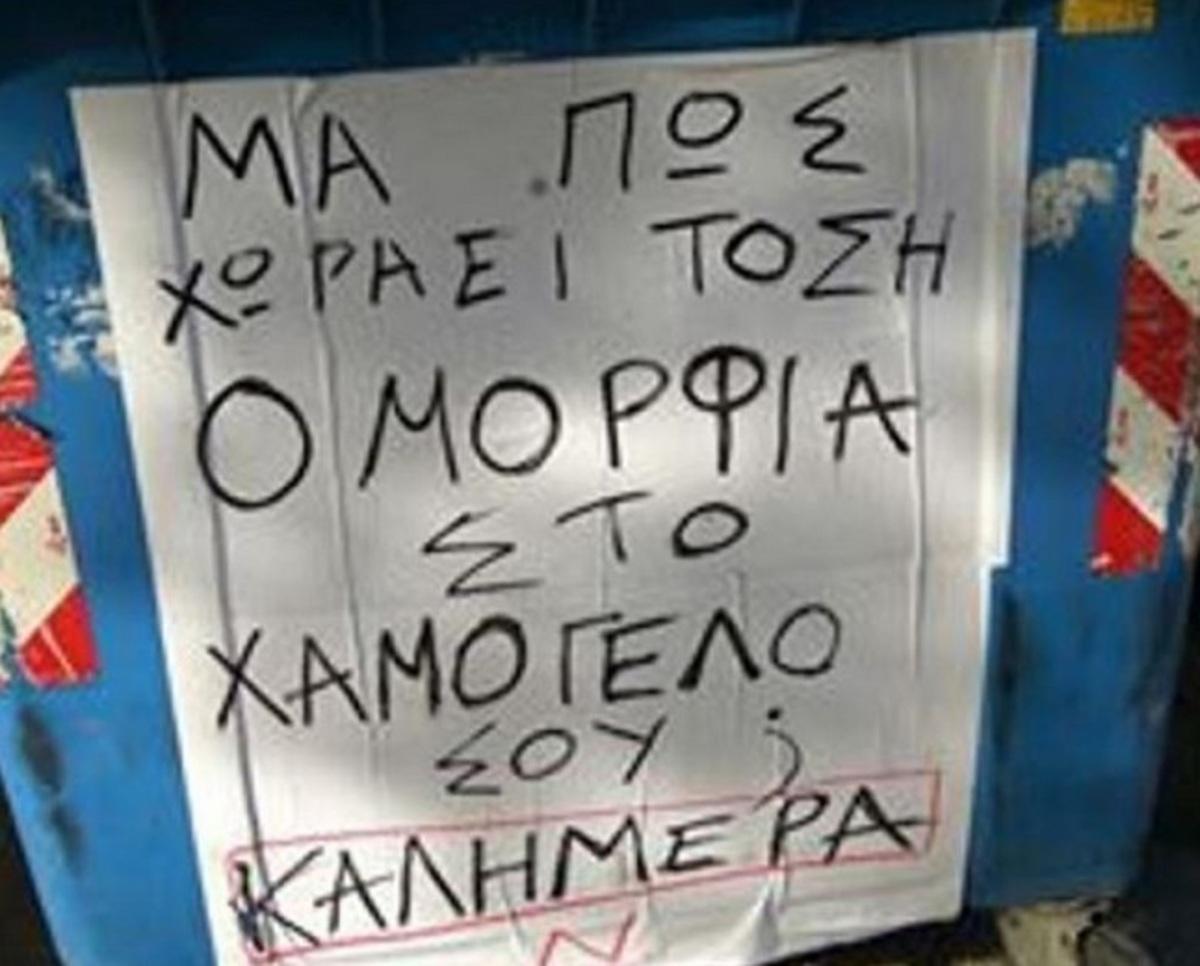 ΦΩΤΟ από thebest.gr