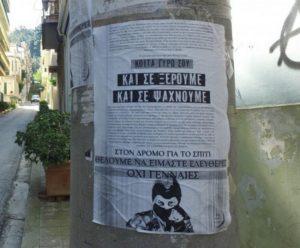 Πάτρα: Αφίσες για τον »δράκο» που επιτίθεται σε γυναίκες – »Σε ξέρουμε και σε ψάχνουμε» [pics, vid]