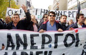 Η Ε.Ε δίνει σχεδόν 3 εκατ. ευρώ σε 725 απολυμένους εργαζόμενους στην Ελλάδα