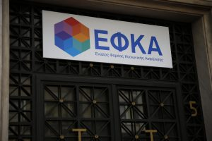 ΕΦΚΑ: Διευκρινήσεις για τις εισφορές ελεύθερων επαγγελματιών, αυτοαπασχολουμένων και αγροτών