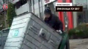 Ελλάδα 2017: Γυναίκα ψάχνει στους κάδους για να φάει – Βίντεο ντοκουμέντο