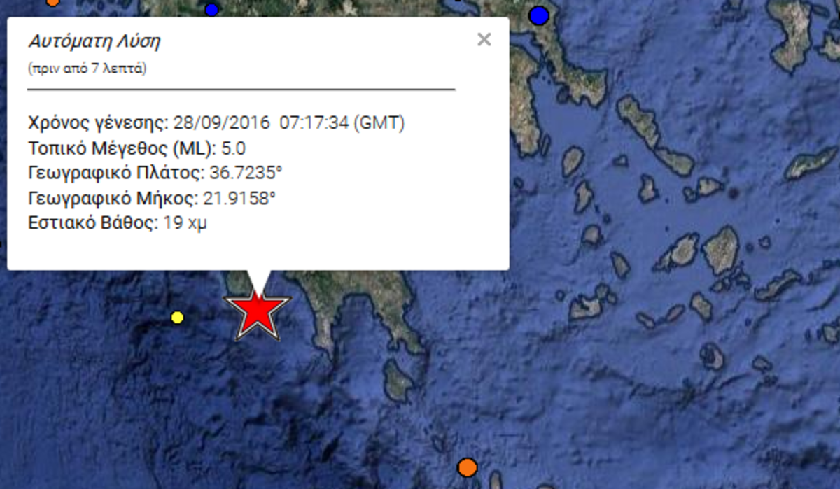 Σεισμός ΤΩΡΑ στην Καλαμάτα