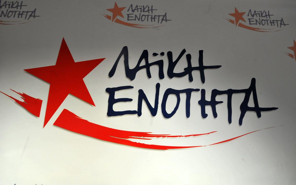 """ΛΑΕ: Δεν μας """"παίζουν"""" τα ΜΜΕ γιατί θέλουμε έξοδο από το ευρώ – Καταγγελία στο ΕΣΡ"""
