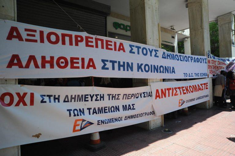 Απεργία στα ΜΜΕ μέχρι τη Μεγάλη Τετάρτη!