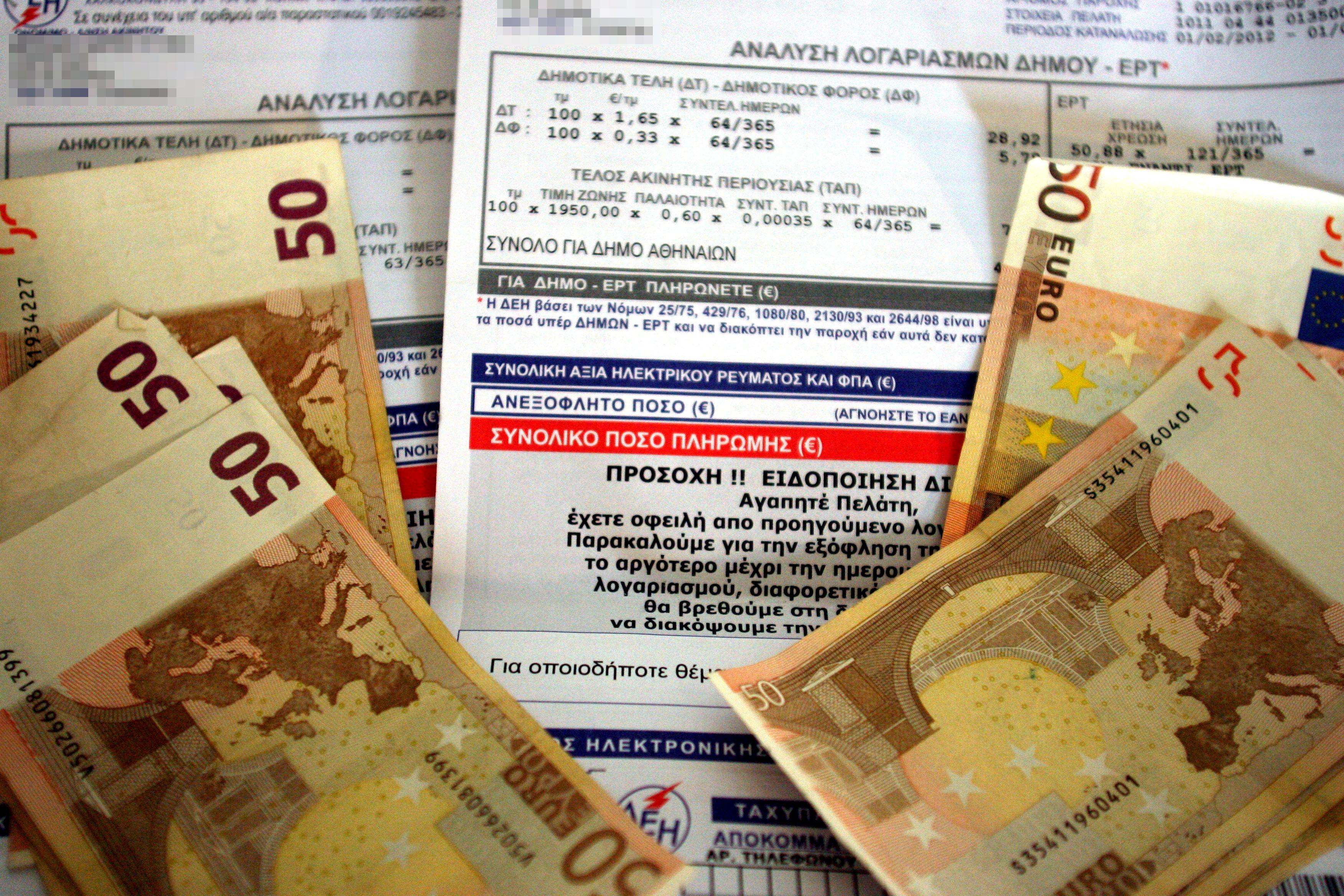 Αυξήσεις στο ρεύμα: Η Κομισιόν προαναγγέλλει μέτρα για ανακούφιση νοικοκυριών και επιχειρήσεων