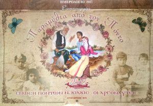 Η Σαχταρίτζα ή αλλιώς η Σταχτοπούτα στα Ποντιακά έγινε ημερολόγιο