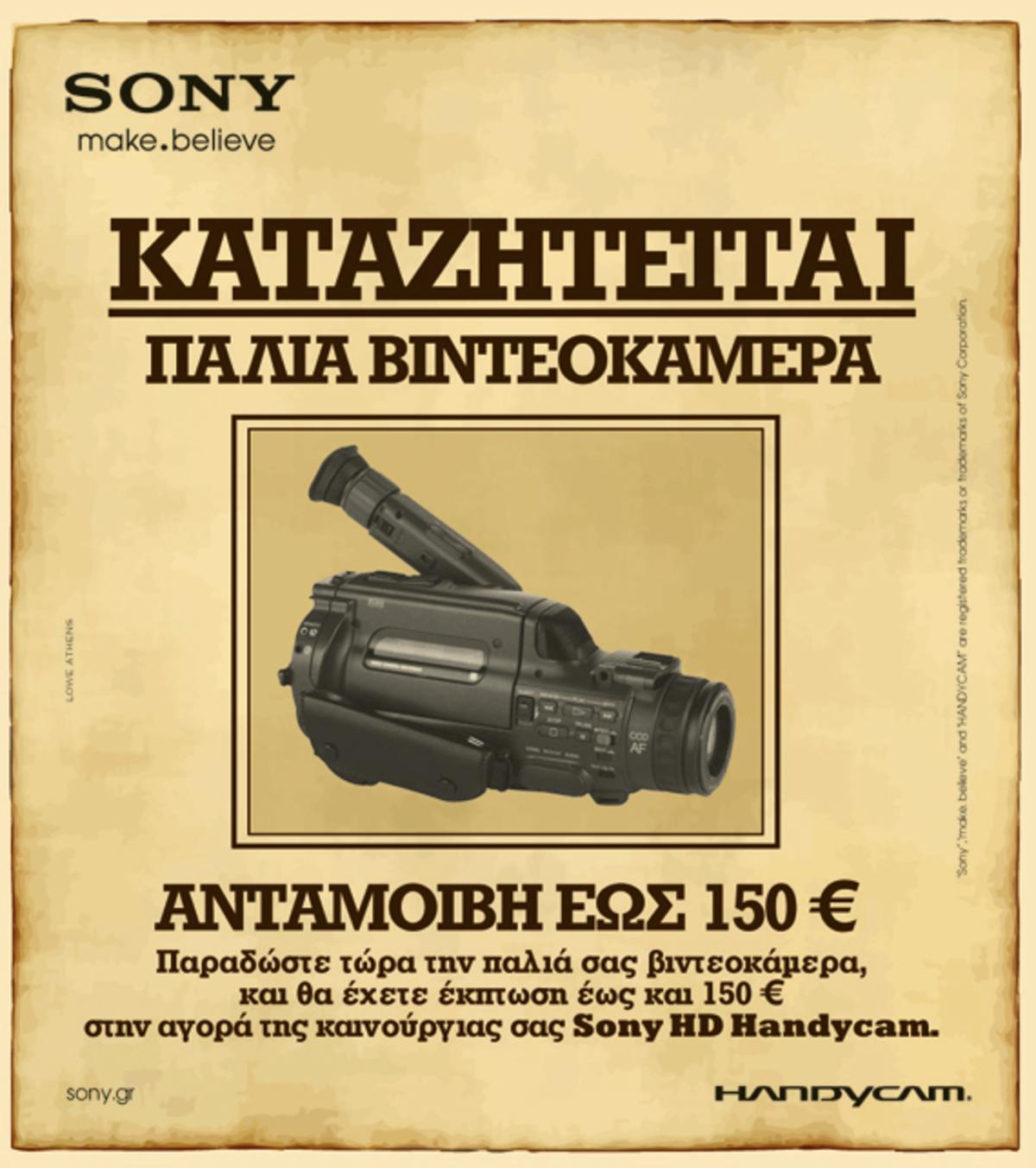 Aπόσυρση στη Sony