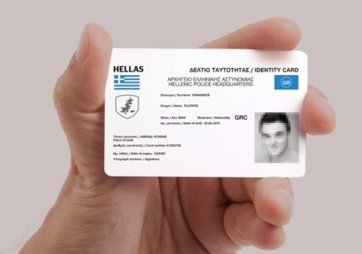 Κυβέρνηση - ΣΥΡΙΖΑ - ταυτότητες