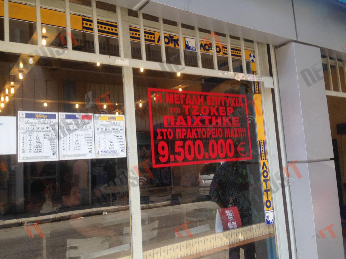 Κλήρωση Τζόκερ: Περιμένουν τον υπερτυχερό που με 3 ευρώ κέρδισε 9,5 εκατομμύρια! Αυτό είναι το τυχερό πρακτορείο!