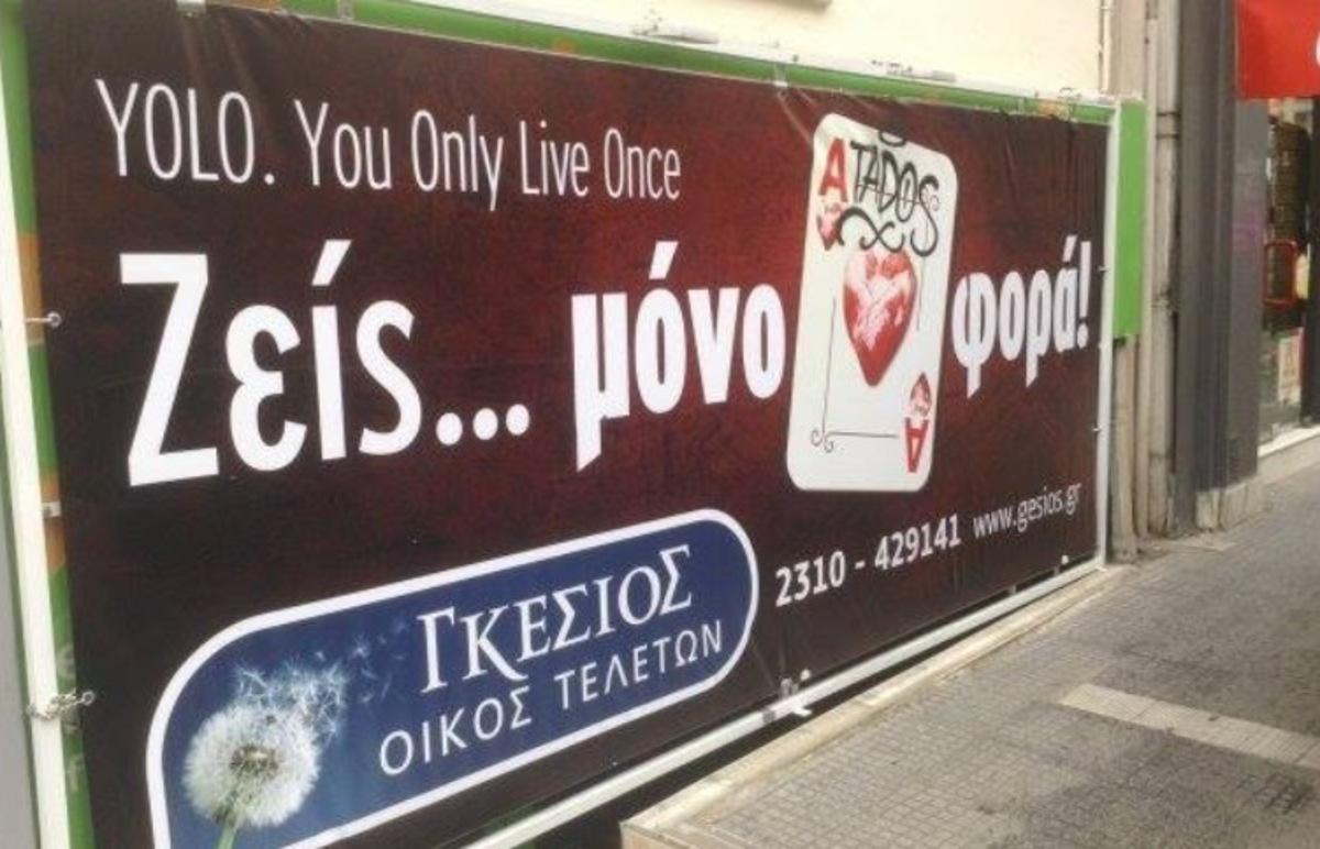 Θεσσαλονίκη: Σαρώνει το facebook η διαφήμιση γραφείου τελετών – Δείτε την επίμαχη εικόνα (Φωτό)!