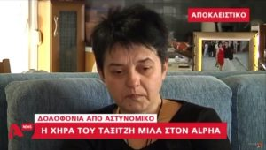 """Συγκλονίζει η χήρα του δολοφονημένου οδηγού ταξί: """"Το αίμα του άντρα μου ζητάει δικαιοσύνη"""" [vid]"""
