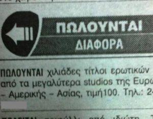 Τρίκαλα: Χαμός με αγγελία εφημερίδας – Ο τρόπος που προσπαθεί να βγάλει 100€ [pic]