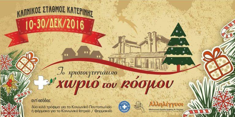 Κατερίνη: Χριστουγεννιάτικο χωριό δωρεάν για όλους – Η αφίσα και η καινοτομία [pic]