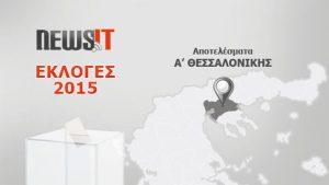 Αποτελέσματα Εκλογών 2015: Α Θεσσαλονίκης