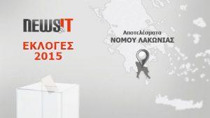Αποτελέσματα Εκλογών 2015: Σαρώνει η Νέα Δημοκρατία στη Λακωνία