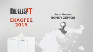 Αποτελέσματα Εκλογών 2015: Νομός Σερρών
