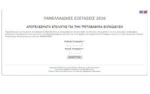 Υπουργείο Παιδείας – Στο results.it.minedu οι Βάσεις 2016