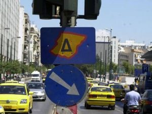 """Τέλος ο """"δακτύλιος"""" στο κέντρο της Αθήνας"""