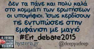 Debate πολιτικών αρχηγών: Το νεφρό του Τσίπρα, το ύψος του Μεϊμαράκη και… άλλες ιστορίες χιούμορ