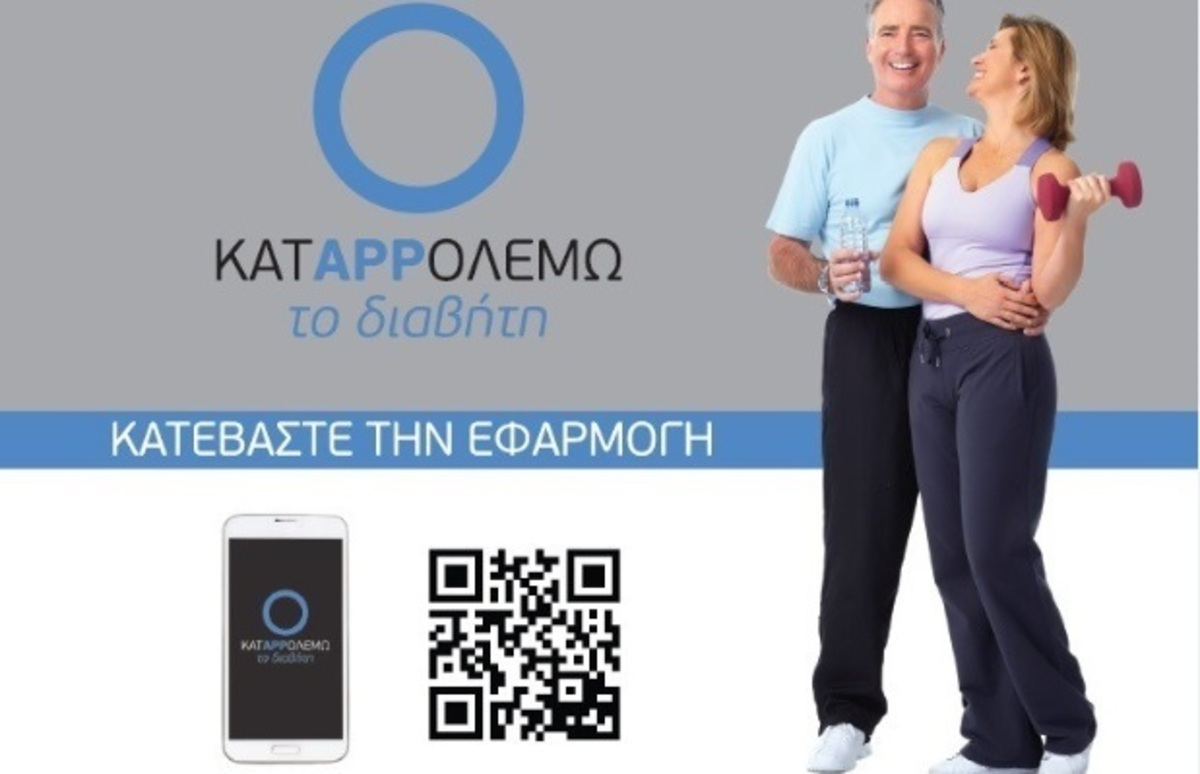 Πρωτοποριακό, ελληνικής κατασκευής application βοηθά τους ασθενείς με διαβήτη τύπου 2