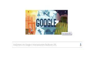 Πρωτομαγιά 2017: Doodle της Google για την ημέρα των εργατών!