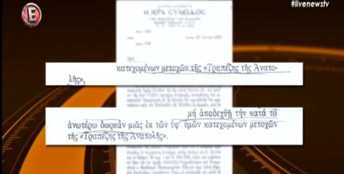 Αρτέμης Σώρρας: Έστειλε εξώδικο στον Ιερώνυμο γιατί δεν δέχτηκε τις… μετοχές του!