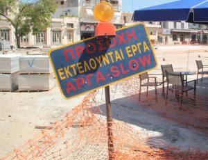 Τρέχουν και δε φτάνουν για να προλάβουν τα έργα του ΕΣΠΑ στη Θεσσαλονίκη