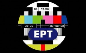 Αύριο, την Πρωτομαγιά, θέλουν να δούμε ΕΡΤ!
