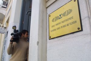 Τα βρίσκουν ΣΥΡΙΖΑ-ΝΔ για το ΕΣΡ – Τα ονόματα που έχουν προταθεί
