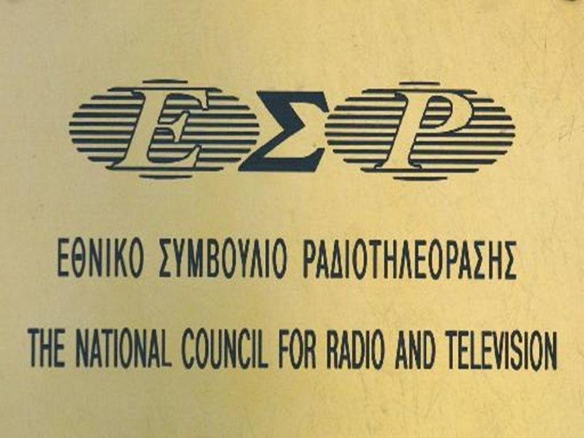 Τηλεοπτικές άδειες: Η προκήρυξη, το πρόγραμμα, η δημοπρασία και η κλήρωση