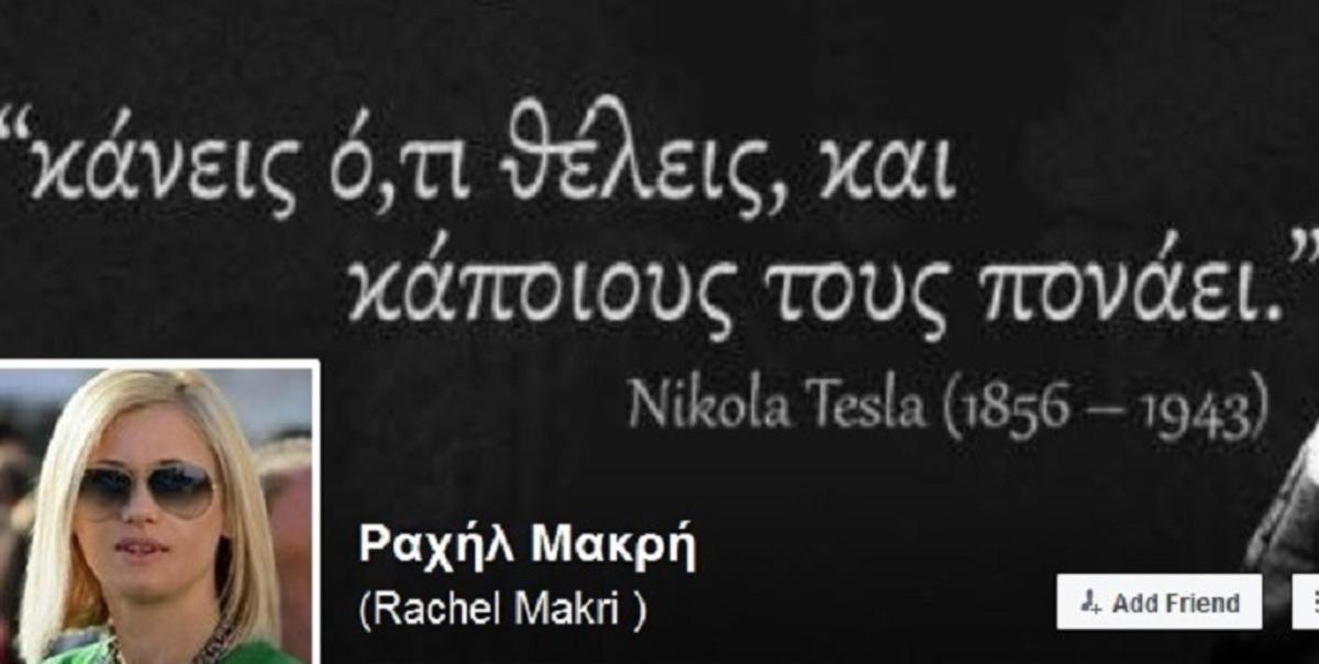 Κλάμα! Το Facebook… γλεντάει τη Ραχήλ Μακρή για τη φωτογραφία εξωφύλλου της! [pics]