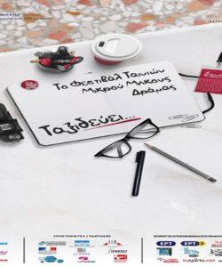 Ξεκίνησε η υποβολή αιτήσεων συμμετοχής για το 40ο Εθνικό Φεστιβάλ Ταινιών Μικρού Μήκους Δράμας