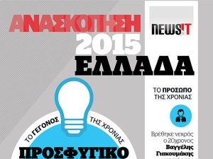 Ανασκόπηση 2015 – Ελλάδα: Βασανιστήκαμε αλλά δεν φοβηθήκαμε!