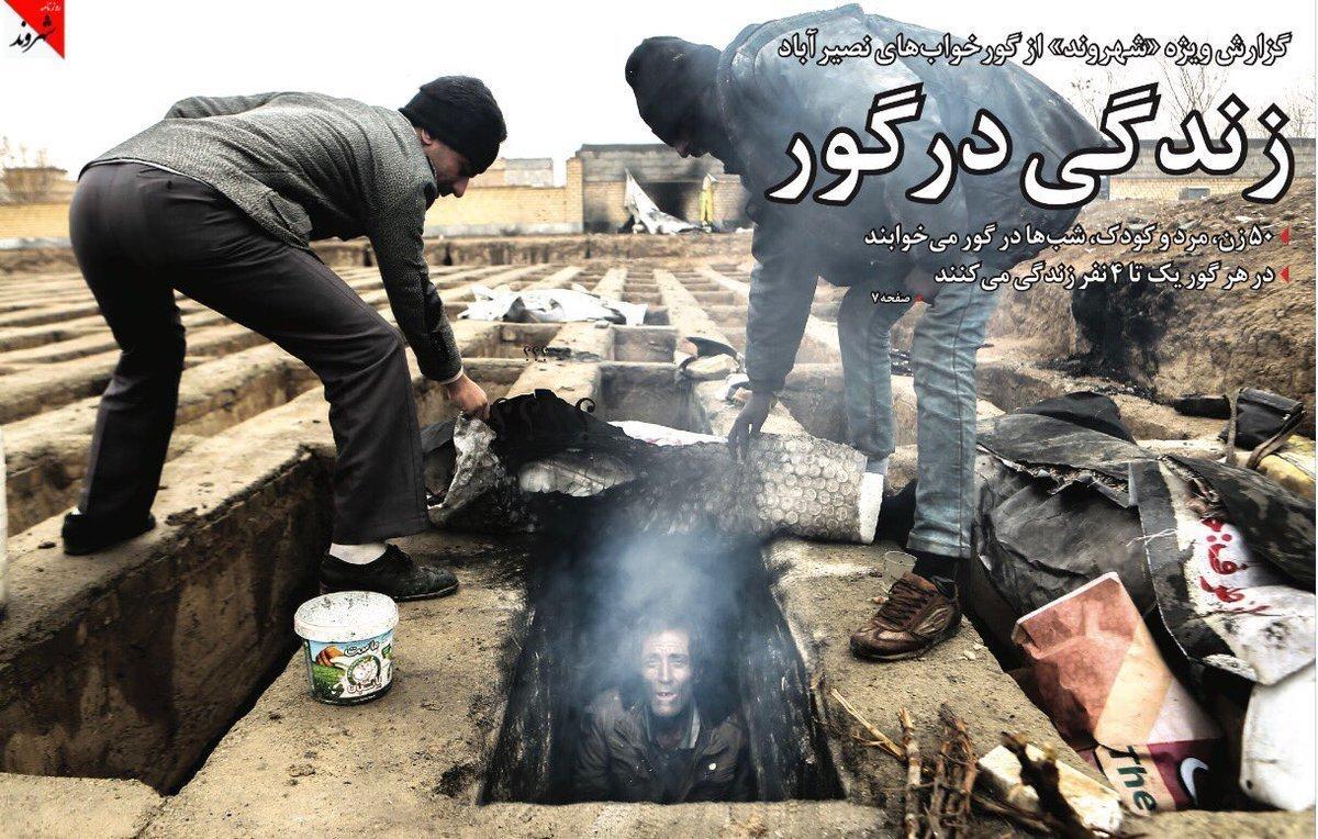 Οι απεγνωσμένοι του Ιράν: Κοιμούνται σε τάφους για να ζεσταθούν! [pics]