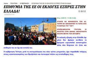 Εκλογές – Iskra.gr: Όλα ήταν εντολή των δανειστών