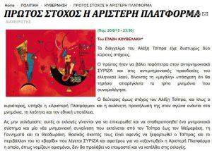 Αριστερή Πλατφόρμα: Ο Τσίπρας θέλει να μας εξοντώσει