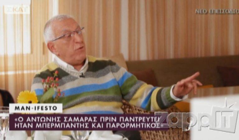 Νικήτας Κακλαμάνης: «Ο Αντώνης Σαμαράς ήταν μπερμπάντης»!