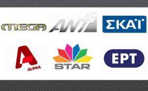 Τι προγράμματα… σερβίρισαν τα κανάλια