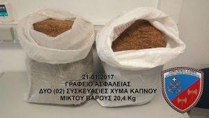 Ηράκλειο: Με τα τσουβάλια ο λαθραίος καπνός – Δύο συλλήψεις από λιμενικούς [pic]
