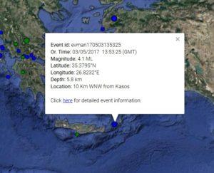 Σεισμός κοντά στην Κάσο